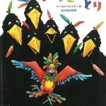 wajiro_book_201701-300x400