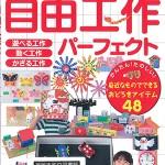 wajiro_book_201707_300x420