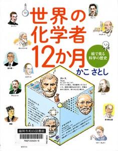 wajiro_book_201709_300x382